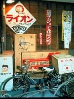 北名古屋市歴史民俗資料館 昭和日常博物館・写真
