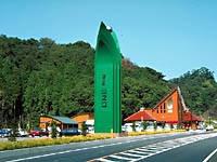 道の駅 山之口・写真