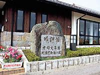 虎姫時遊館・写真