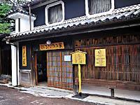 阿波池田うだつの家・阿波池田たばこ資料館・写真