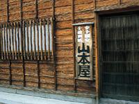 山本屋・写真