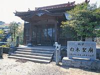 白木聖廟・写真