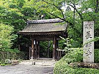 長寿寺・写真