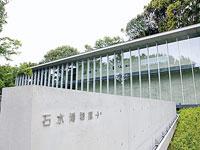 石水博物館・写真