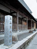 土山宿本陣跡・写真
