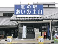 道の駅 あいの土山・写真
