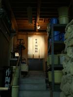 朝日焼・作陶館・写真