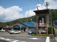 道の駅 美山ふれあい広場・写真