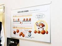 石井食品 京丹波工場(見学)・写真