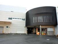 丸久小山園 槇島工場(見学)・写真