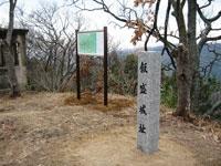 飯盛城跡・写真