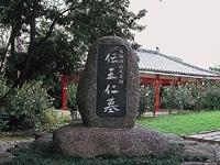 伝王仁墓・写真
