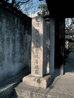 鎌八幡(圓珠庵)
