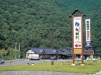 道の駅 あゆの里 矢田川・写真