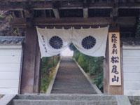 松尾寺・写真