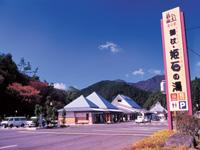道の駅 伊勢本街道 御杖・写真
