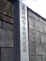 穀丁の惣門跡・写真