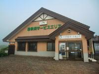 錦秋湖サービスエリア(下り)・写真