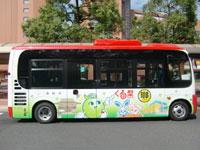 鳥取市100円循環バス「くる梨」・写真