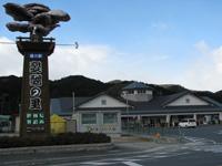 道の駅 醍醐の里・写真