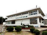 美祢市立秋吉台科学博物館・写真