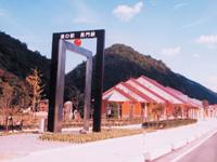 道の駅 長門峡・写真