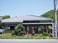 矢野陶苑・写真