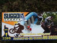 スッゴイスポーツ・写真