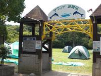 いきなスポレクサウンド波間田キャンプ場・写真