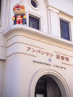 香美市立図書館香北分館(アンパンマン図書館)・写真