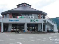 道の駅 七ヶ宿・写真