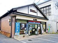 木屋 バスセンター横支店・写真