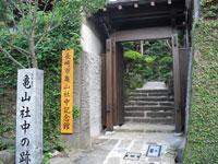 長崎市亀山社中記念館・写真