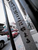 長崎街道の石碑・写真