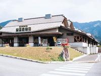 道の駅 坂本・写真