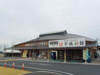 道の駅 うき・写真