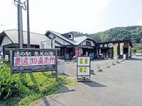 道の駅 原尻の滝・写真