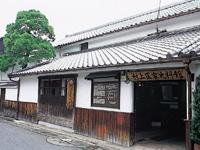 中津市歴史民俗資料館分館 村上医家史料館・写真