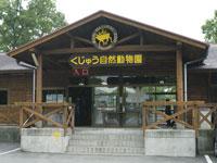 くじゅう自然動物園・写真