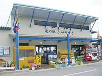 道の駅 佐賀関・写真