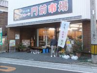 まちの駅 よろ〜や 門前市場・写真