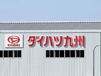 ダイハツ九州大分(中津)工場(見学)・写真