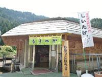 諸塚村特産品販売所「もろっこはうす」・写真