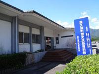 屋久島町歴史民俗資料館・写真