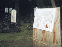 安徳天皇墓所・写真