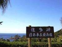 佐多岬灯台・写真