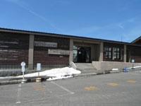 鉾立ビジターセンター