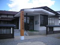 石坂洋次郎文学記念館・写真