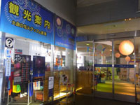 大仙市観光情報センター グランポール・写真