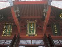出羽三山神社三神合祭殿・写真